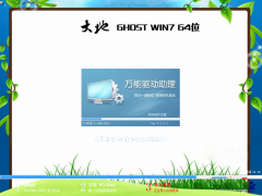 大地 ghost win7 sp1 64位 正式旗舰版 大地201504最新win7系统