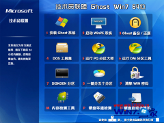 技术员联盟Ghost_Win7_Sp1_x86(32位)安全正式旗舰版2015.05