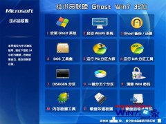 技术员联盟Ghost_Win7_Sp1_x86(32位)安全正式旗舰版 2015.06