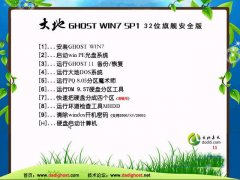 大地ghost_win7_sp1_x86免旗舰版(32位)大地win7系统下载