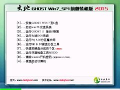 大地GHOST WIN7 SP1旗舰版64位V16.02_最新大地WIN7旗舰版系统