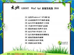 大地GHOST WIN7 SP1 32位旗舰版V2016.06_六月最新大地WIN7系统