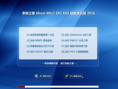 系统之家GHOST WIN7 SP1 32位旗舰版V2016.07_最新WIN7旗舰版