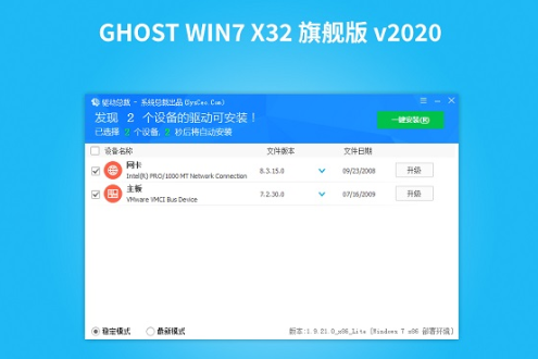 电脑公司 ghost win7 sp1 iso 64位V2020.06