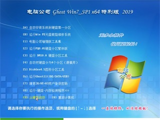 电脑公司ghost windows7 64位新春旗舰版 v2018.02