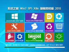系统之家GHOST WIN7 SP1 32位完美旗舰版V15.10_最新GHOST WIN7旗舰版
