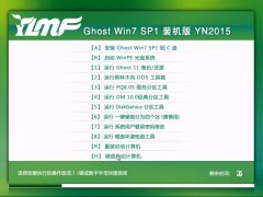 雨林木风GHOST WIN7 SP1 X86免旗舰版V15.10_最新WIN7 SP1系统